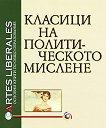 Класици на политическото мислене - том 2 - Ханс Майер, Хорст Денцер -