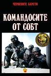 Червените барети: Командосите от СОБТ - Пламен Григоров -
