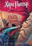 Хари Потър и стаята на тайните - книга 2 - Дж. К. Роулинг -