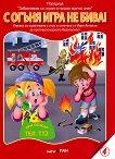 Забавлявам се, играя и накрая всичко зная: С огъня игра не бива - Иван Ангелов - детска книга