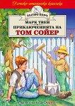 Приключенията на Том Сойер - Марк Твен -