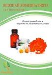 Опознай хомеопатията! -