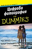 Цифрова фотография For Dummies - джобно издание - Марк Джъстис Хинтън, Барбара Обермайер -