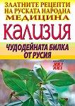 Кализия: Чудодейната билка от Русия - книга