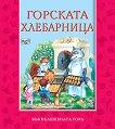 Във вълшебната гора - Горската хлебарница - Атанас Цанков - детска книга