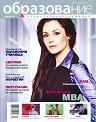 Образование и специализация в чужбина - Брой 17 / Април 2010 -