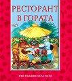 Във вълшебната гора - Ресторант в гората - Атанас Цанков - детска книга
