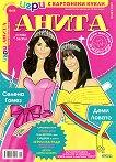 Игри с картонени кукли Анита - № 56 : Селена Гомез и Деми Ловато - детска книга