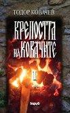 Крепостта на ковачите - том 1 - Тодор Ковачев -