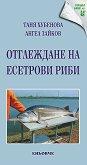 Отглеждане на есетрови риби - Доц. Д-р Таня Хубенова, Проф. Д-р Ангел Зайков - книга