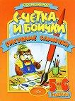 Моливко: С четка и боички рисуваме самички : За деца в 3.група на детската градина - Стоянка Иванова -
