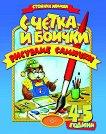 Моливко: С четка и боички рисуваме самички : За деца във 2.група на детската градина - Стоянка Иванова - помагало