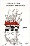 Човекът, който живееше в сънищата - Радослав Петкович -