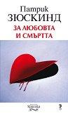 За любовта и смъртта - Патрик Зюскинд - книга