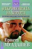 Откровенията на хирурга - Ернст Мулдашев - книга
