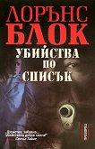 Убийства по списък - Лорънс Блок - книга