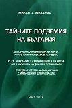 Тайните подземия на България - част 3 - Милан А. Миланов -