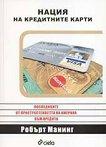 Нация на кредитните карти - Робърт Манинг -