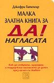 Малка златна книга за ДА!-нагласата - Джефри Гитомър -