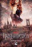 Реликвите на смъртните - книга 2: Град от пепел - книга