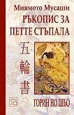 Ръкопис за петте стъпала - Миямото Мусаши - книга