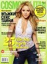 Cosmopolitan mini - Юли 2010 -