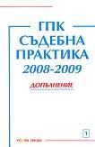 ГПК. Съдебна практика 2008-2009 - Допълнение - Красимира Митова -