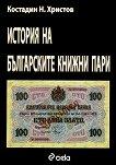 История на българските книжни пари - Костадин Н. Христов -