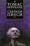 Томас Бернхард - събрани пиеси - том II -