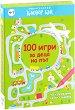 100 игри за деца на път - Изтриваеми карти с маркер -