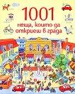 1001 неща, които да откриеш в града - Ана Милбърн -