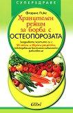 Хранителен режим за борба с остеопорозата -