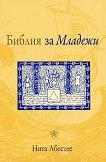 Библия за Младежи - Нита Абестее -