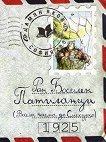 Патиланци (Весели писма до Смехурко) - Ран Босилек -