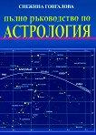 Пълно ръководство по астрология - Снежина Гонгалова -