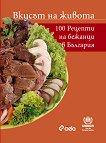 Вкусът на живота – 100 рецепти от бежанци в България -