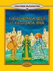 Слънчеви вълшебства - книга 8: Слънчевата фея и Хубавата Яна - Любов Георгиева -