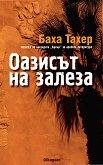 Оазисът на залеза - Баха Тахер -