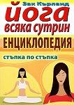 Йога всяка сутрин - енциклопедия - Зак Кърланд - книга