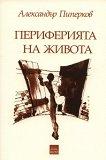 Периферията на живота - Александър Пиперков - книга