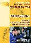 Наредба № 3/2004 г. за осигуряване на здравословни и безопасни условия на труд при механично (студено) обработване -