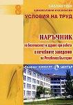 Наръчник по безопасност и здраве при работа в лечебните заведения на Република България -