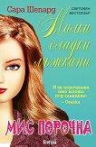 Малки сладки лъжкини - книга 5: Мис Порочна -