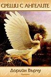 Срещи с ангелите - Дорийн Върчу -