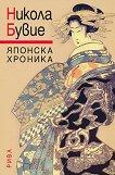 Японска хроника - Никола Бувие -