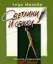 Съчинения в четири тома: том 4 - Светлини и сенки - Леда Милева -