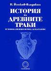 История на древните траки - книга