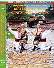 Български народни песни и танци - Фолклорна разходка из България -