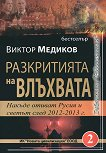 Разкритията на влъхвата - Виктор Медиков -