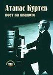 Атанас Куртев – поет на пианото - Нелли Волкова-Куртева -